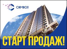 ЖК «Символ» Квартиры в новом квартале от 175 000
